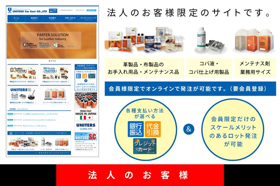 法人用サイト